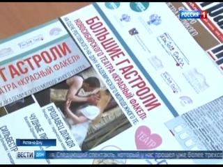 Гастроли Новосибирского театра в Ростове проходят с большим успехом