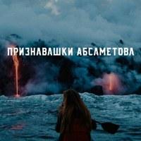 Признавашки Абсаметова