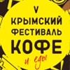 V Крымский Фестиваль Кофе/выставка BAZAR &Coffee