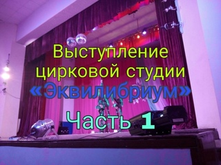 """Выступление цирковой студии """"Эквилибриум"""" (, Часть 1)"""