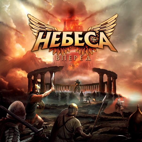 Вахтанг Задиев: Небеса - Вперёд (EP 2018)