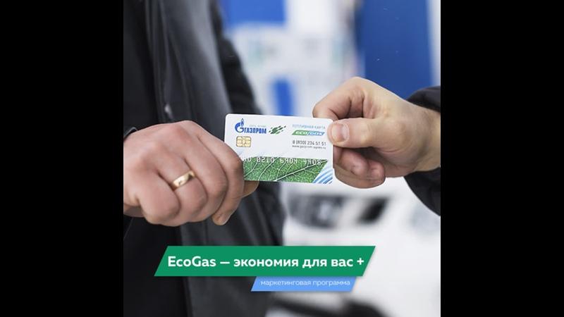Акция «EcoGas — экономия для вас »
