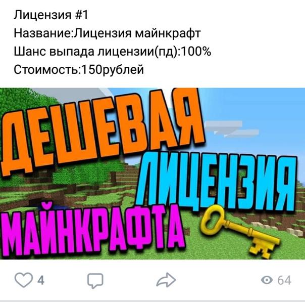 купить лицензия майнкрафт со сменой скина за 15 рублей #11