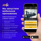 💥ДОЛГОЖДАННАЯ ПРЕМЬЕРА! МОБИЛЬНОЕ ПРИЛОЖЕНИЕ JoyFit®