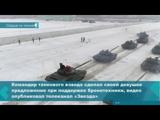 Российский танкист сделал предложение девушке на фоне сердца из танков