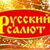 Russky Salyut