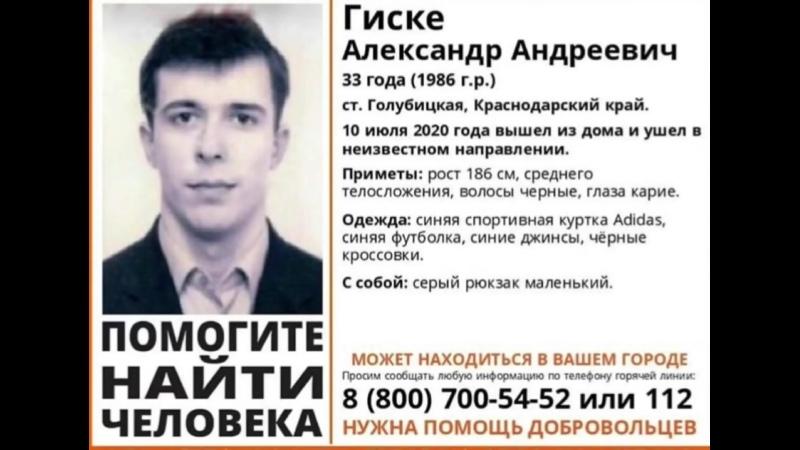 Срочно Пропал парень Гиске Александр ст Голубицкая mp4