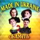 Гурт Made in Ukraine - Все, все, все