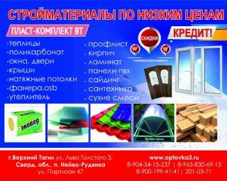 стройматериалы по низким ценам