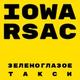 IOWA, RSAC - Зеленоглазое такси