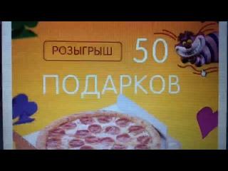 Додо Пицца Лобня.  Доставка пиццы. Ресторан — Live