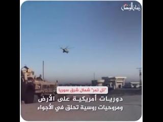Российские вертолёты Ми-8АМТШ и Ми-35М пролетают над американским блокпостом  в Телль Тамре,