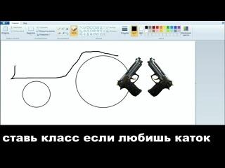 Как нарисовать каток в домашних условиях без смс и регистрации