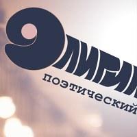 """Литературные посиделки Ордена """"Девять лириков"""""""