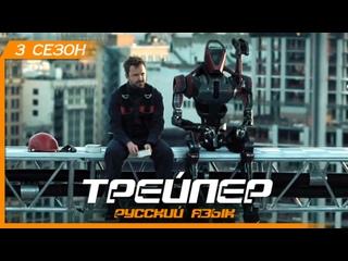 Мир Дикого Запада (3 сезон, 2020) Русский трейлер (субтитры) Westworld | Аарон Пол