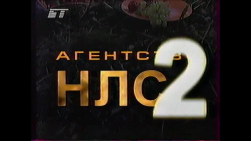 т с Агентство НЛС 2 БТ 30 10 2003 4 серия