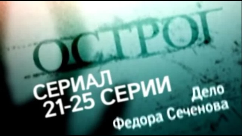 Острог Дело Фёдора Сеченова 21 22 23 24 25 2006 Детектив Драма Криминал