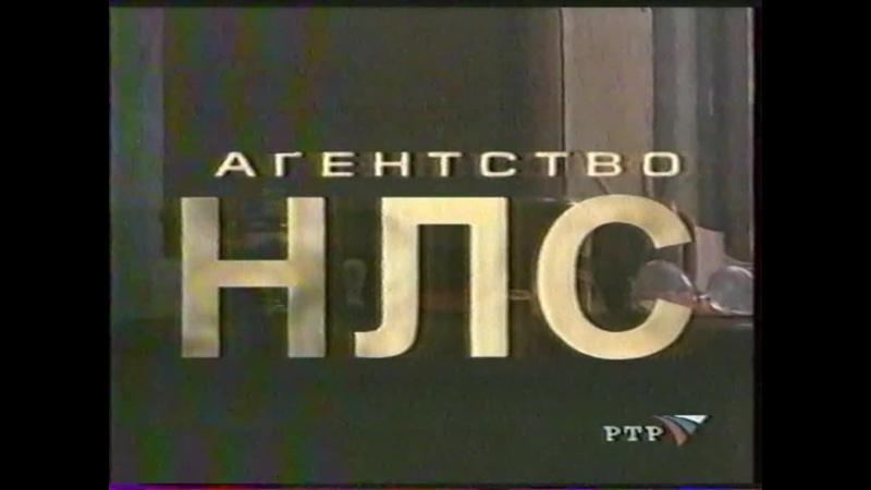 т с Агентство НЛС РТР 20 06 2002 4 серия