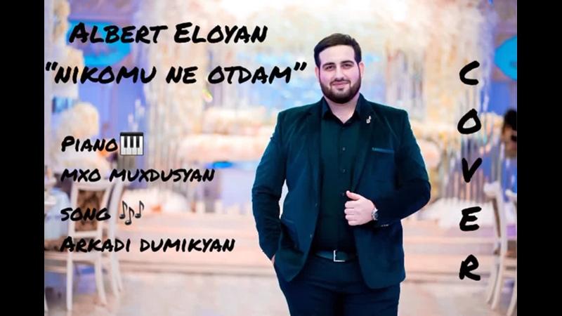 Albert Eloyan - Nikomu ne ordam (cover)