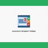 ЛЕНДИНГ-ПЕЙДЖ
