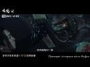 Bambooua Живі мерці / 陈情令之生魂 / The Untamed - The Living Dead - Трейлер 2