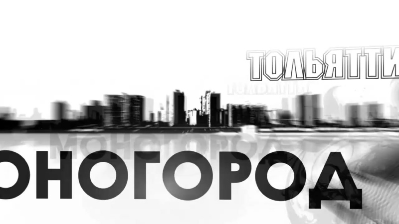 Моногород Тольятти от 8 февраля 2021 года