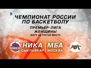 Прямая трансляция - Чемпионат России по Баскетболу / НИКА vs. МБА