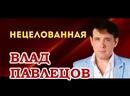 Нежная песня о первой любви Влад Павлецов - Нецелованная фан-клип
