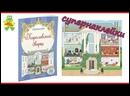 "Книга Азбука-Аттикус с наклейками ""Королевский дворец"" ¦ супернаклейки"