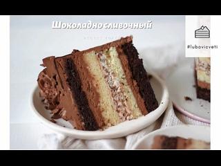"""Шоколадно-сливочный торт. Рецепт. / Наша группа во ВКонтакте: """"ТОРТ-РЕЦЕПТ-VК""""."""