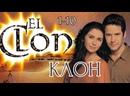 Клон, 1-10 серии из 184, драма, мелодрама, США-Бразилия-Колумбия, 2010