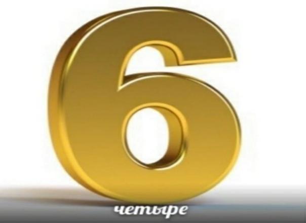 6 шесть 4 четыре золотая цифра цифры из золота.. | Поиск мемов по описанию  | ВКонтакте