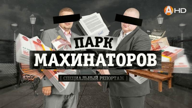 СПЕЦИАЛЬНЫЙ РЕПОРТАЖ Парк махинаторов