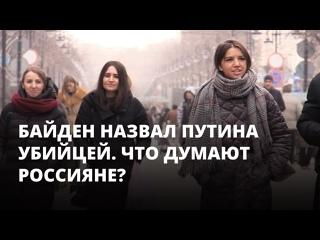 Байден назвал Путина убийцей. Оскорбились ли россияне