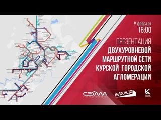 Презентация двухуровневой маршрутной сети Курской городской агломерации. Начало в 16:00