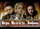Вера, Надежда, Любовь 1 - 24 серия Драма, Мелодрама, Семейная Сага
