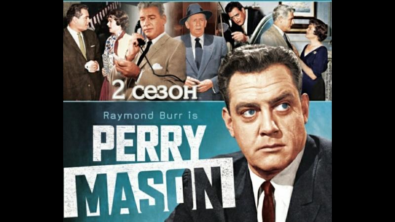Перри Мэйсон 2 сезон 21 30 серии из 30 детектив США 1958 1959