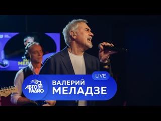 Валерий Меладзе: живой концерт на высоте 330 метров (открытая концертная студия Авторадио)