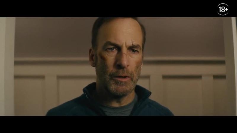 Трейлер фильма Никто 2021 со звездой сериала Лучше звоните Солу Бобом Оденкёрком