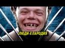 Люди Икс Начало Росомаха 2009 Русский Трейлер HD