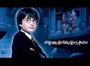 «Гарри Поттер и», фрагмент