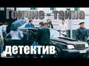 Крутейший фильм про 90-е Гончие - Враги народа Русские детективы