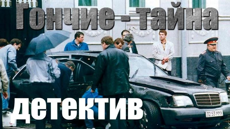 Крутейший фильм про 90 е Гончие Враги народа Русские детективы