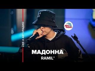 Премьера! Ramil' - Мадонна (LIVE) Рамиль