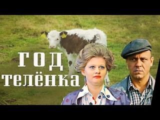 Год теленка (1986).  made