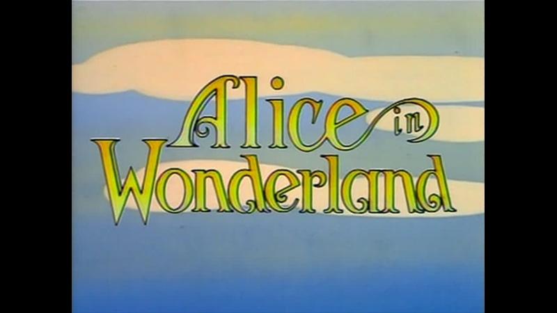 Алиса в Стране Чудес 1995