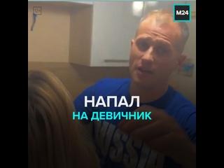 Напал на девичник — Москва 24