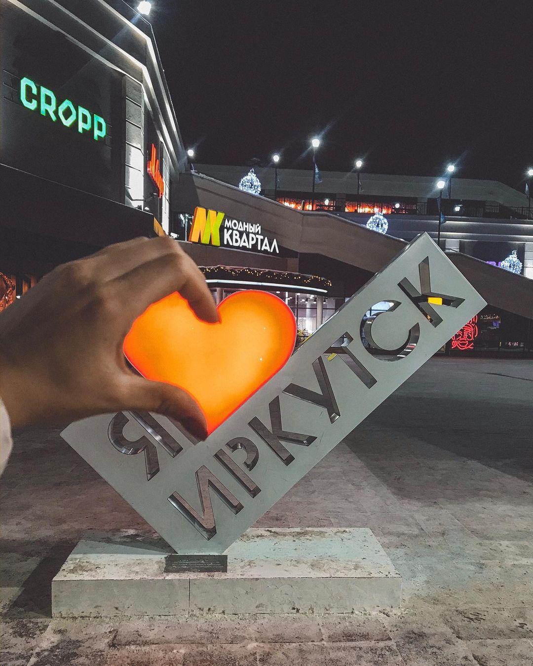 Любимый Иркутск - середина земли ❤