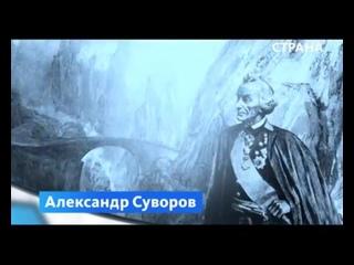 Александр Суворов _ Личности _ Телеканал Страна