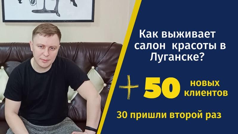 Увеличили выручку в 1,5 раза. Салон красоты в Луганске